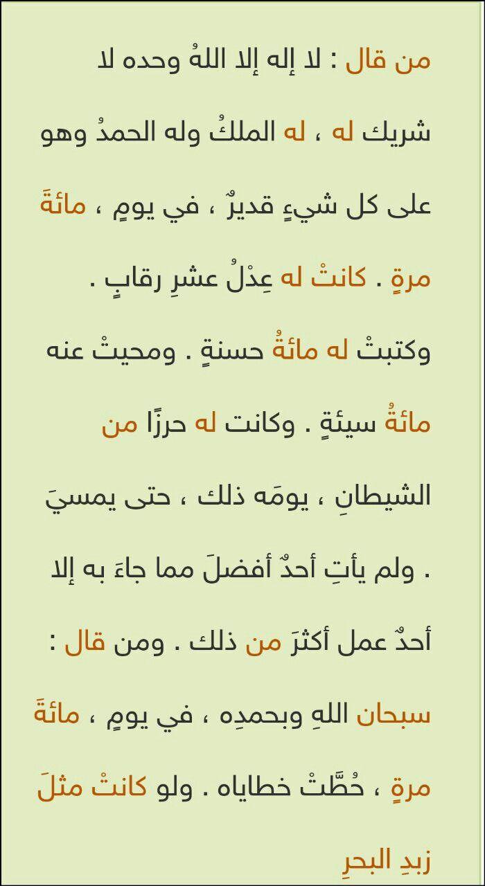 Epingle Par Selmarasha Sur خواطر Avec Images Coran Pensees Positives Doua Islam