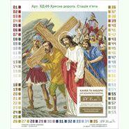 Симон из Кирении помогает Иисусу нести крест ХД-05