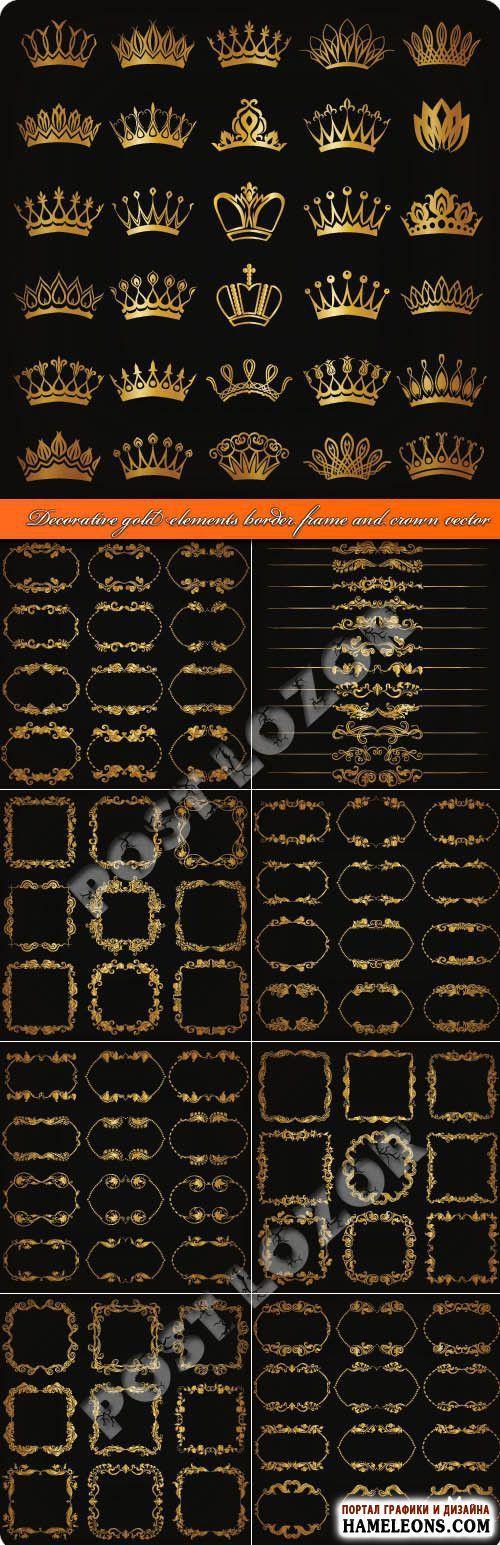 Роскошные золотые декоративные рамки, линии-разделители, короны - коллекция в векторе | Decorative gold elements border frame and crown vector