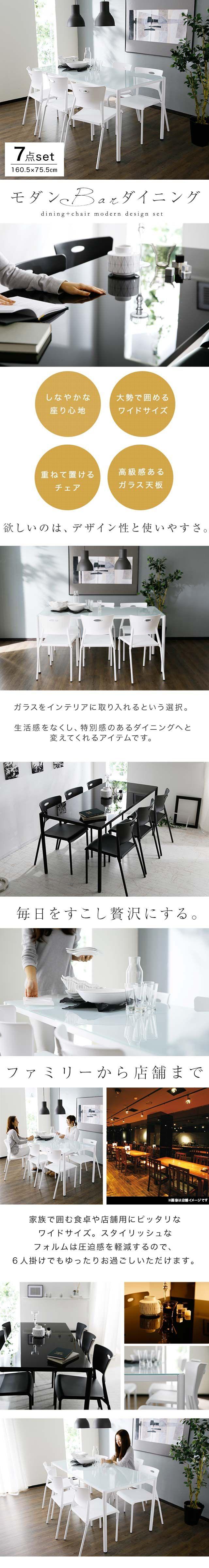 ダイニング テーブル 7点セット ガラス天板 食卓テーブルセット。クーポンで600円OFF(27日12時~24時)ダイニングセット ダイニングテーブル7点セット ダイニングテーブルセット ダイニング テーブル 7点 セット ガラステーブル 食卓テーブル 食卓テーブルセット 食卓セット 食卓椅子 6人掛け
