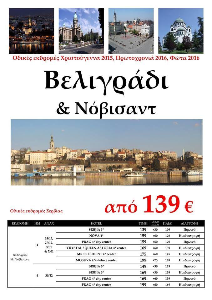 Ζηστε μοναδικα τις γιορτινες μερες στο Φιλοξενο και Γοητευτικο, Βελιγραδι, με τις καλυτερες τιμες σε κεντρικοτατα ξενοδοχεια 4* & 5 *!!! Δωρο η εκδρομη στο Nοβισαντ & Αβαλα!!! 4 ημερες με εγγυημενες αναχωρησεις Χριστουγεννα, Πρωτοχρονια & Φωτα. Απο 139 € μονο !!!