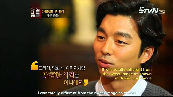 Interview with Gong Yoo (English Subbed)