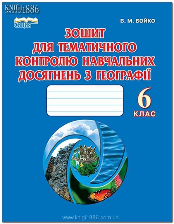 Я и украина байбара 3 класс рабочая тетрадь ответы