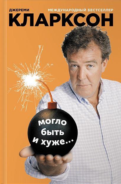 http://i.livelib.ru/boocover/1001466669/o/fc56/Dzheremi_Klarkson__Moglo_byt_i_huzhe....jpeg