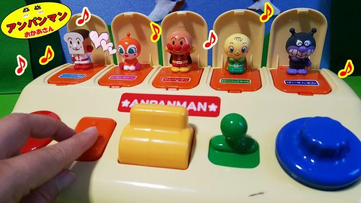 アンパンマン おもちゃアニメ❤知育動画 さわって❤スイッチひらいてとじて おかあさんといっしょ♦Anpanman Toy