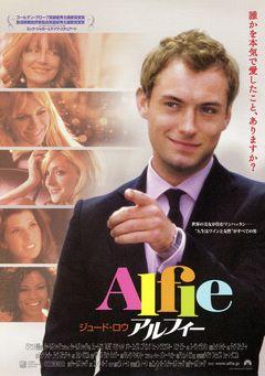 アルフィー - Yahoo!映画
