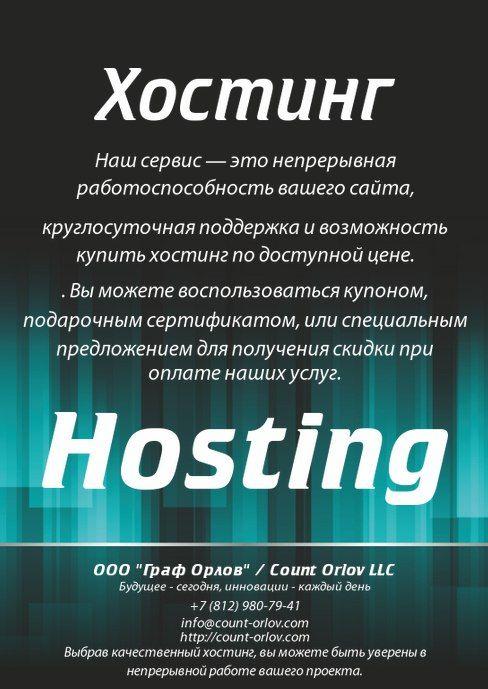"""Предлагаем вам услугу """"Аренда хостинга"""":  - это второй шаг перед созданием собственного сайта в сети Интернет  http://count-orlov.com/services-for-individuals/rent-hosting/"""