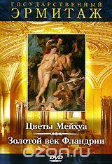 Государственный Эрмитаж: Цветы Мейхуа / Золотой век Флан��рии
