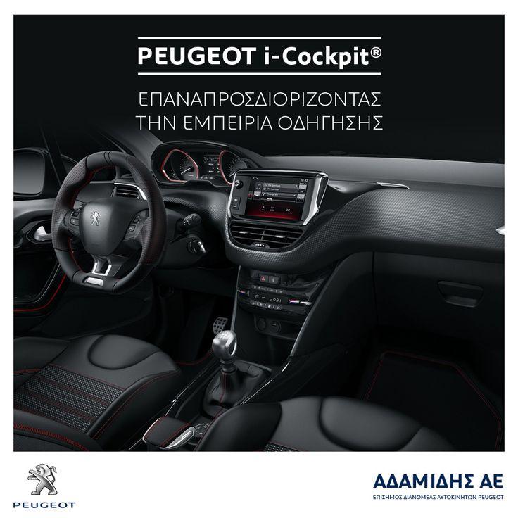 Η ομορφιά αρχίζει από μέσα!!! Peugeot i-Cockpit, ανακαλύψτε ξανά την εμπειρία οδήγησης!