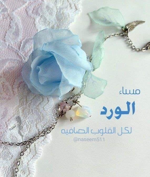 في كل مساء يدفعنا الحنين لمن نحب نكتب لهم أملا وحبا وحنينا وشوقا نهديهم تلك النسمات التي Light Blue Flowers Blue Pendant Unusual Necklace