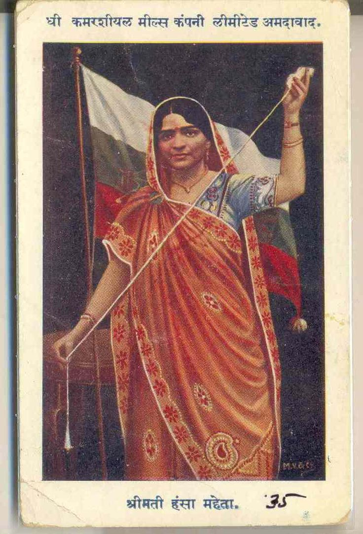 Hansa Mehta was the first woman to be appointed Vice-Chancellor of a co-educational University in India.  At the stroke of midnight on 15 August 1947, India's national flag was hoisted atop the Council House, renamed Parliament Bhavan in New Delhi. The flown flag was presented by Mrs Hansa Mehta representing the Flag Presentation Committee comprising of all the women members of the Constituent Assembly, as a gift from the women of India.