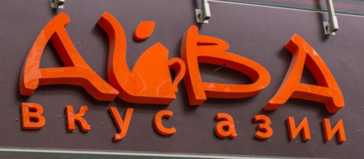 узбекский ресторан логотип - Поиск в Google