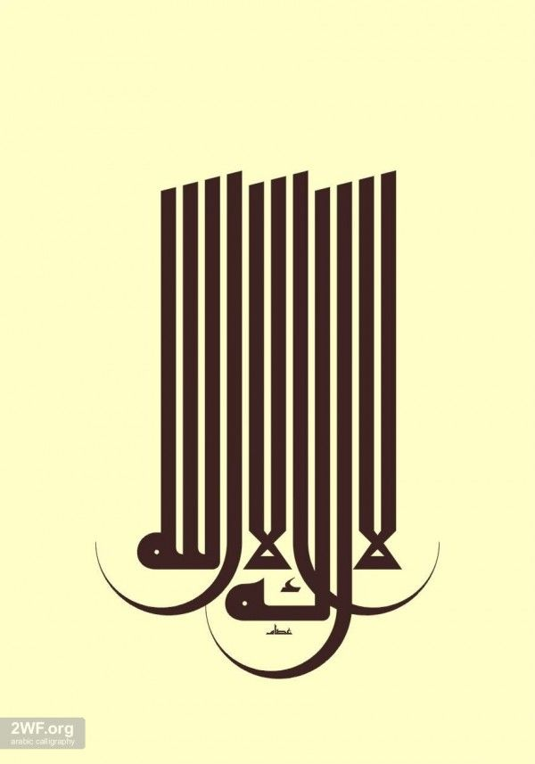 Shahada Calligraphy No God but Allah on beige background