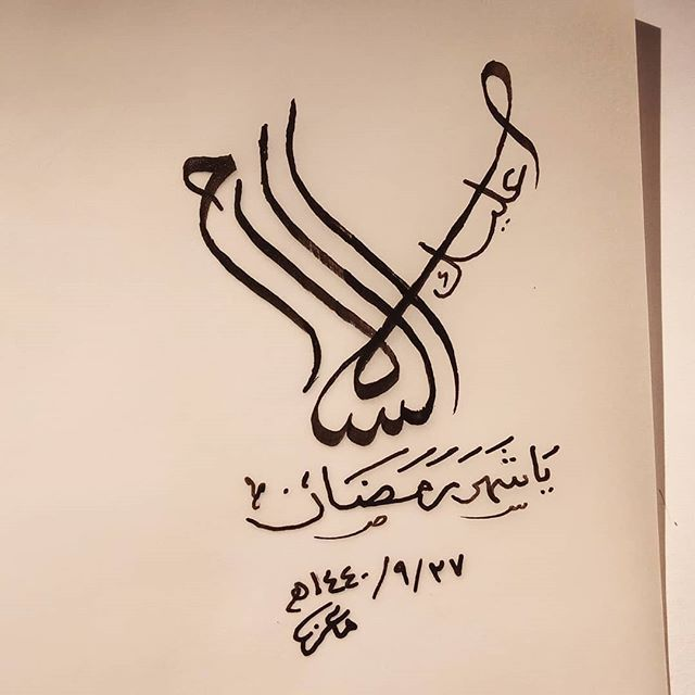 عليك السلام يا شهر رمضان الجمعة يوم الجمعة الاخير من رمضان الوداع الخط الخط العربي Art Arabic Calligr Arabic Tattoo Arabic Calligraphy Ramadan Kareem