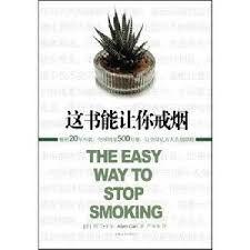 这书能让你戒烟 - Google 搜索