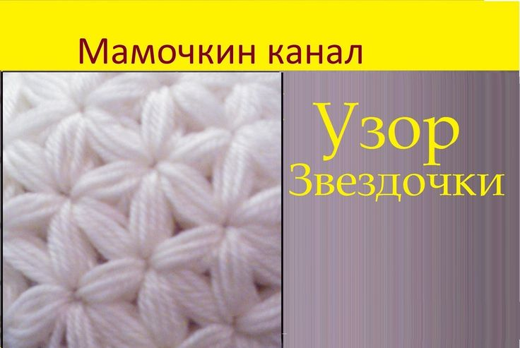 Вязание спицами. Вязание крючком Узор Звездочки Схема Crochet Star Stitch…