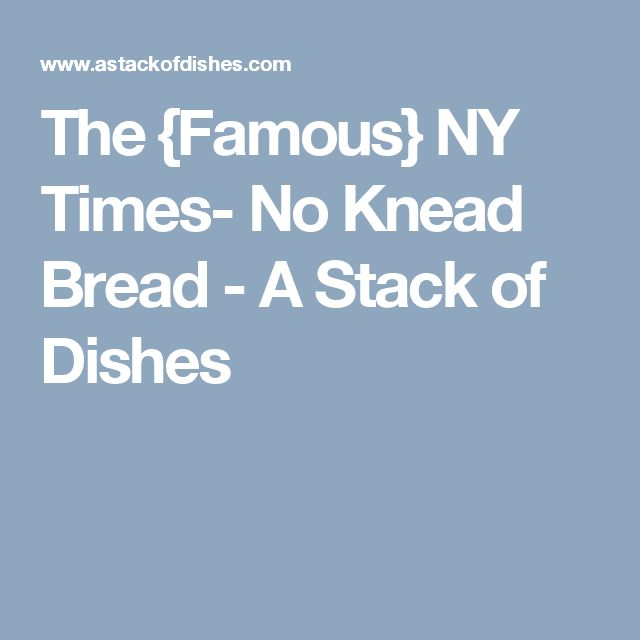 The {Famous} NY Times- No Knead Bread - A Stack of Dishes