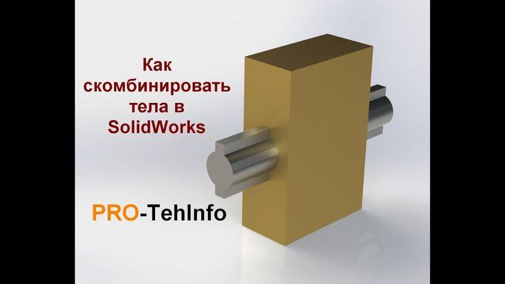 Как скомбинировать тела в Solidworks