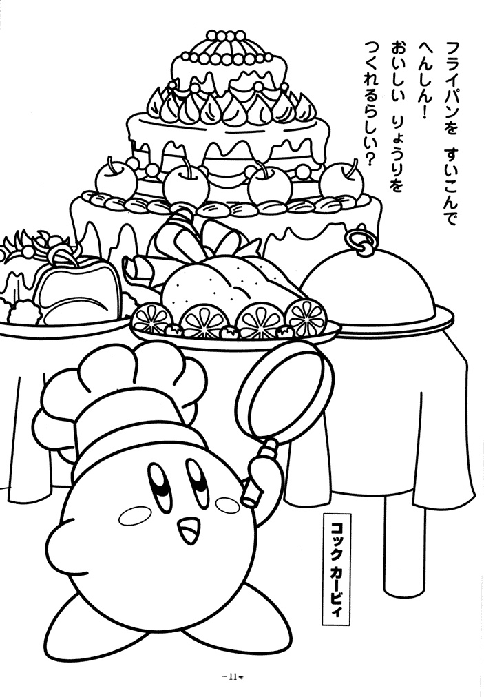 Kirby and cakes Coloring Pages