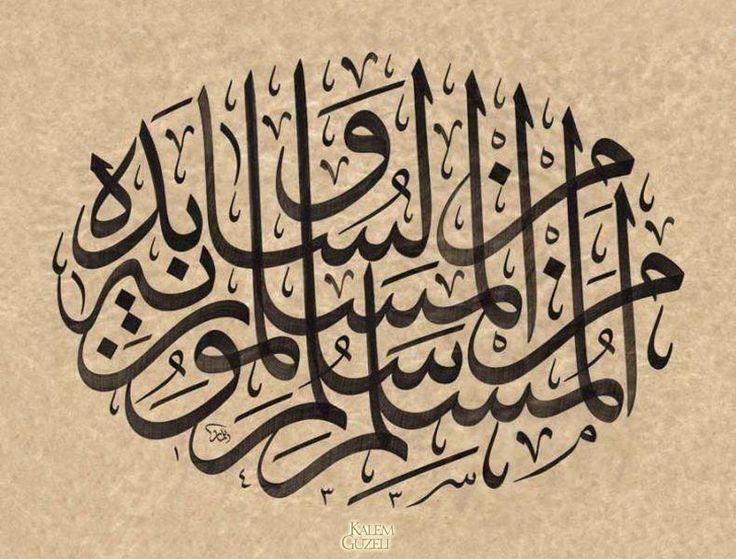 """""""Müslüman elinden ve dilinden emin olunan kişidir."""" Hadis-i Şerif; Yılmaz Turan, 1433 tarihli Celî Sülüs Levha"""