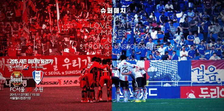 poster(online ver.) 11/7 vs 수원 (K리그 클래식 36R)