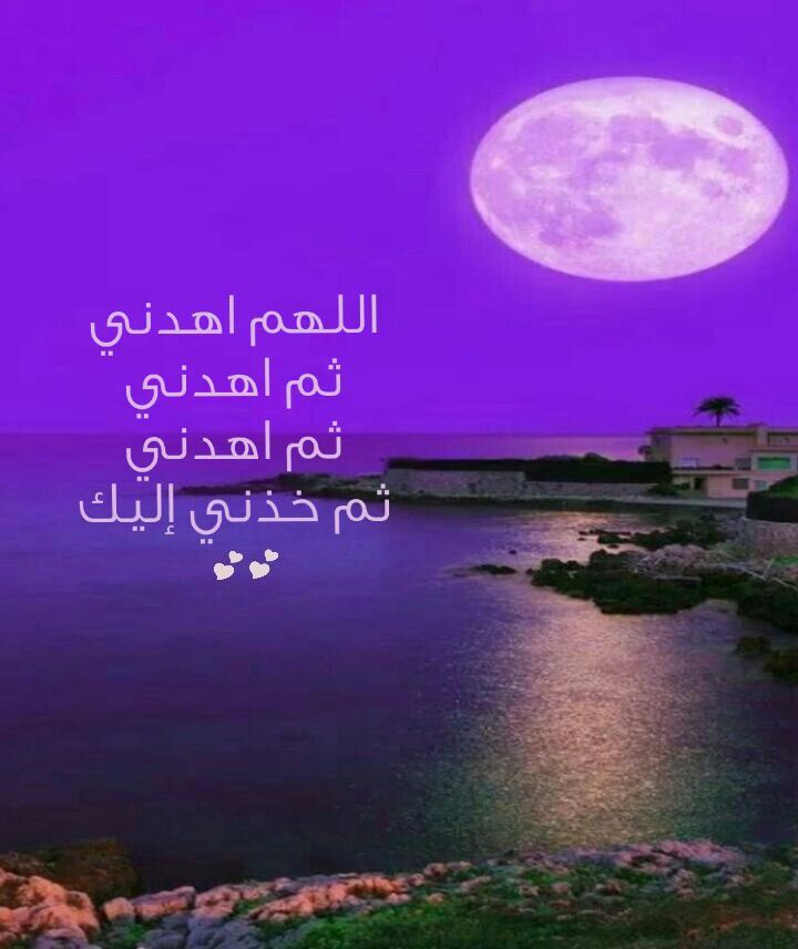 اللهم اهدني Celestial Lockscreen Screenshot Screenshots