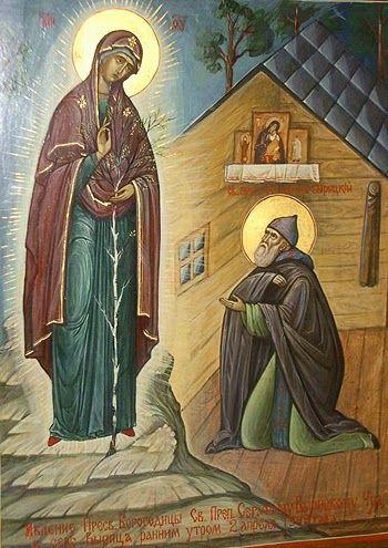 Οραμα της Θεοτοκου στον Αγιο Σεραφειμ του Σαρωφ.