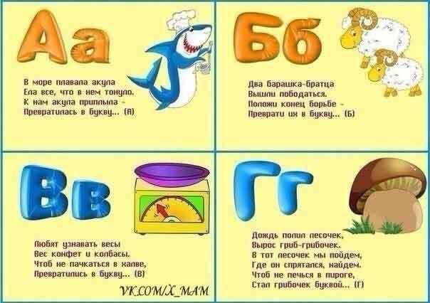 Здесь Вы можете скачатьалфавит в стихах и загадках.Проговаривая стишок, нарисуйте букву. Потом покажите картинку ребенку и спросите - какое слово спряталось в букве. Также на сайте Вы можете скачать карточки с буквами русского алфавитаи раскраски ...