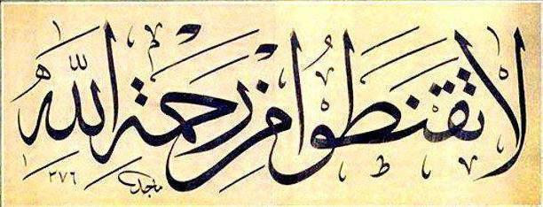 La taknetû mirrahmetillah. Allah ın rahmetinden ümit kesmeyin