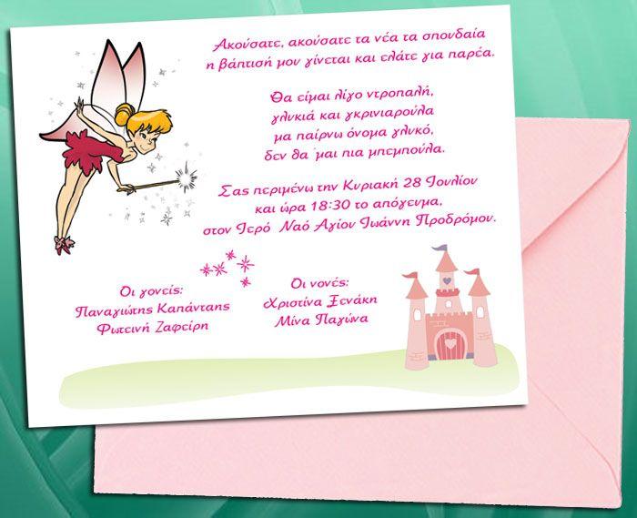Διακοσμημένο με την αγαπημένη Τινκερμπελ, αυτό το οικονομικό προσκλητήριο θα εντυπωσιάσει τους καλεσμένους στη βάπτιση του αγαπημένου σας μωρού! Ξεχωρίστε χωρίς να ξοδέψετε μια περιουσία! http://www.prosklitirio-eshop.gr/?361,gr_vivacious-191136-(stock)