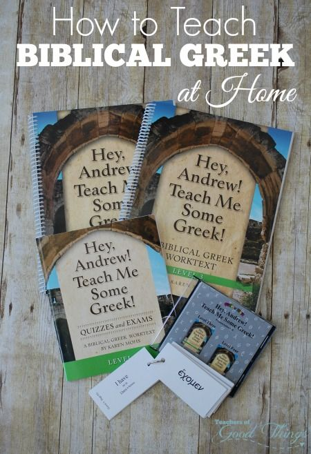 How to Teach Biblical Greek at Home - Learn about this homeschool curriculum, Hey Andrew! Teach Me Some Greek! that makes teaching Biblical Greek at home easy! | www.teachersofgoodthings.com