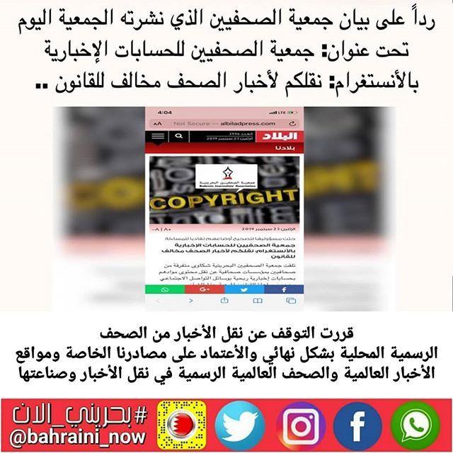 ردا على بيان جمعية الصحفيين الذي نشرته الجمعية اليوم تحت عنوان جمعية الصحفيين للحسابات الإخبارية بالأنستغرام نقلكم لأخبار الصحف مخالف للقانون Screenshots