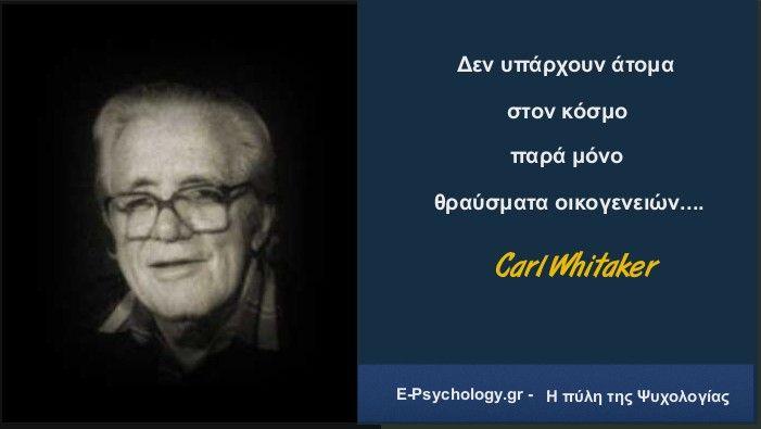 #Whitaker #e-psychology.gr #psychology Αμερικανός γιατρός και ψυχίατρος, ιδρυτής της βιωματικής οικογενειακής θεραπείας.