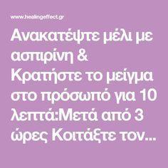 Ανακατέψτε μέλι με ασπιρίνη & Κρατήστε το μείγμα στο πρόσωπό για 10 λεπτά:Μετά από 3 ώρες Κοιτάξτε τον εαυτό σας στον καθρέφτη - Θαύμα! - healingeffect.gr