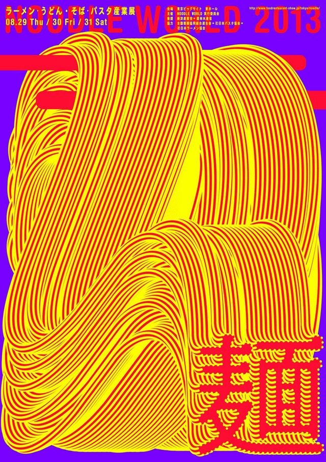 I love this poster by Korean designer Chae Byung-rok. His web site is currently down, but you can see more of his work on It's N
