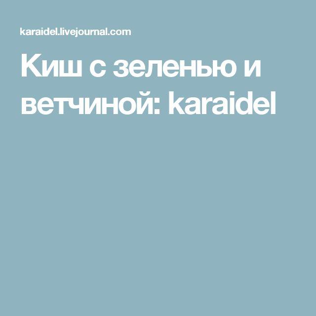 Киш с зеленью и ветчиной: karaidel