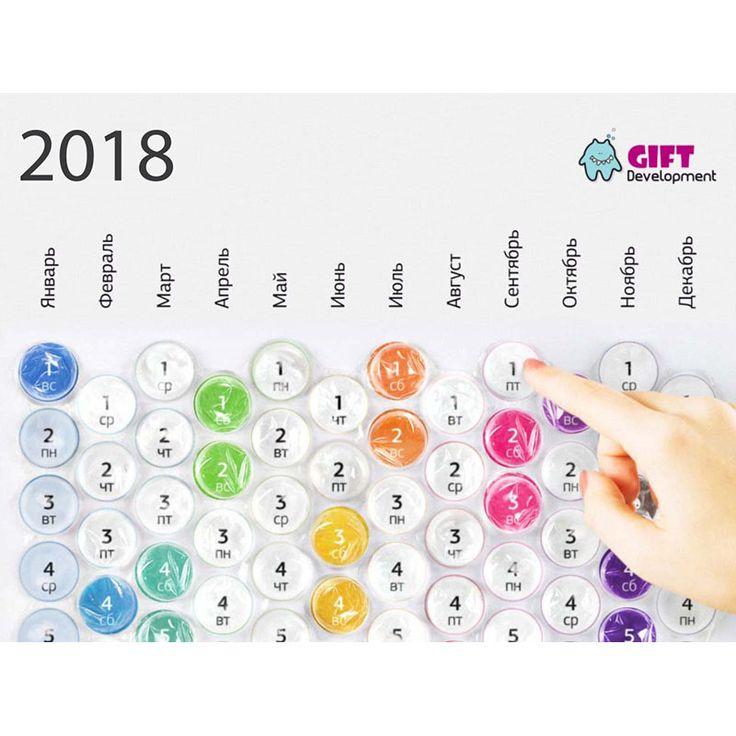 В этом году множество планов, не забудьте всех их лопнуть. ПУЗЫРЧАТЫЙ КАЛЕНДАРЬ 2018 ГОД Артикул: R2933 https://razverni.com/catalog/goods/puzyrchatyy-kalendar-2018-god/