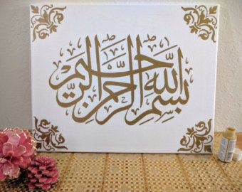 Bismillah-ir-Rahman-ir-Raheem, White and Gold, Arabic Islamic Calligraphy Decoration Wall Art, Canvas Acrylic Painting, Eid Ramadan Gift - Etsy