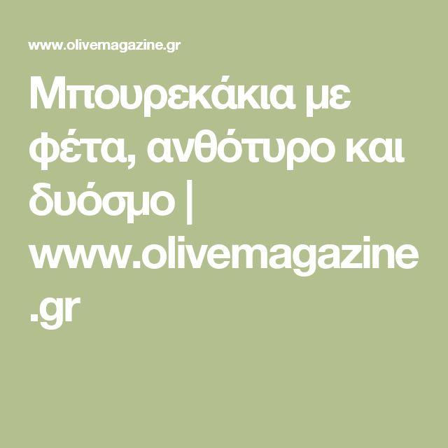 Μπουρεκάκια με φέτα, ανθότυρο και δυόσμο | www.olivemagazine.gr