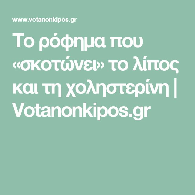 Το ρόφημα που «σκοτώνει» το λίπος και τη χοληστερίνη | Votanonkipos.gr