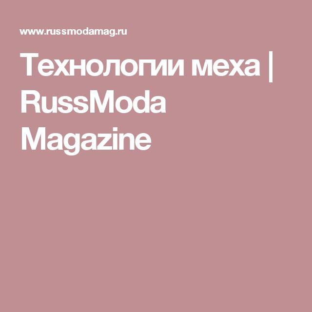 Технологии меха | RussModa Magazine