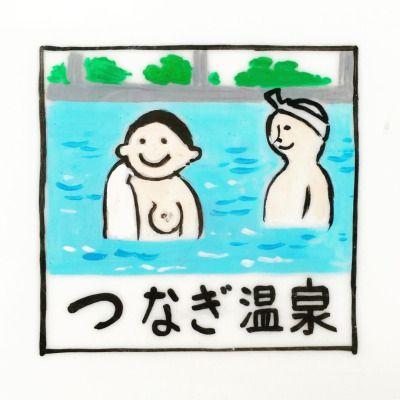 Japanese hand drawn type[ふるさとの温泉]つなぎ温泉(盛岡市)  @uonome8931