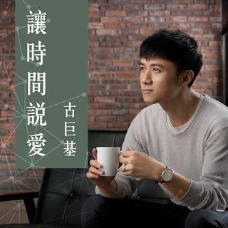Chinese Music Lyrics: 古巨基 Leo Ku Kui KeI - 让时间说爱 RANG SHI JIAN SHUO AI [...