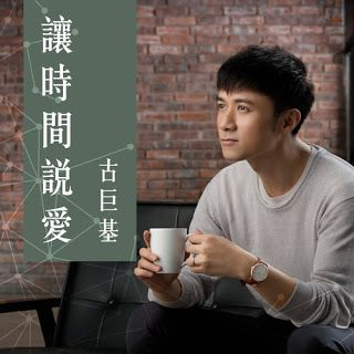 Chinese Music Lyrics: 古巨基 Leo Ku Kui KeI - 让时间说爱 RANG SHI JIAN SHUO AI [...