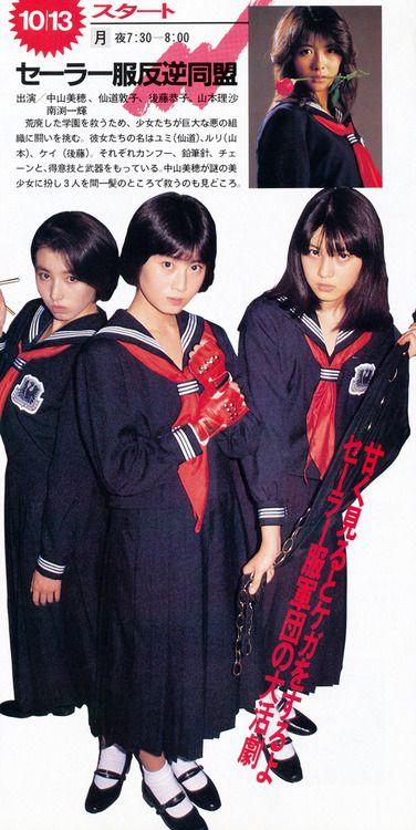 セーラー服反逆同盟 (Sailor fuku hangyaku dõmei):