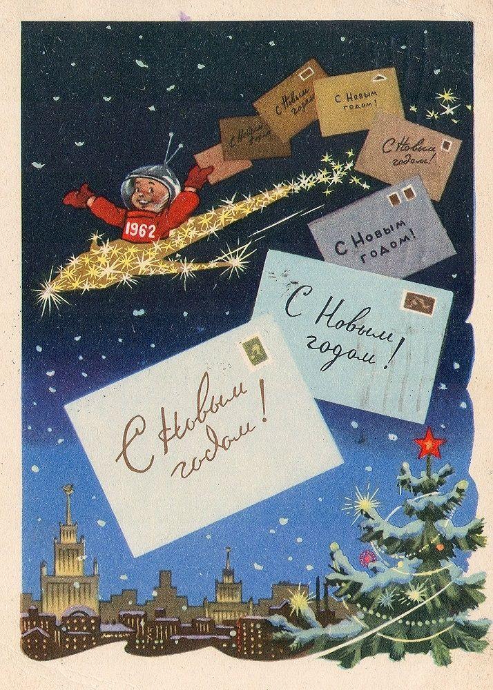 Поздравление, советские открытки 1961 года