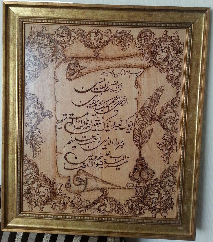 Ahşap Yakma Tablo - Fatiha