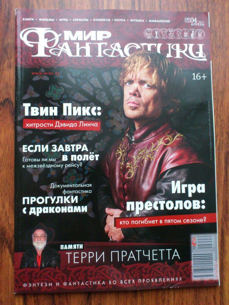 Peter Dinklage - Game of Thrones - Tyrion Lannister, Avengers poster, Magazine | eBay