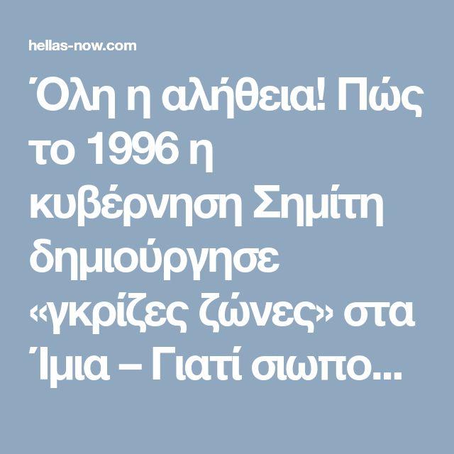 Όλη η αλήθεια! Πώς το 1996 η κυβέρνηση Σημίτη δημιούργησε «γκρίζες ζώνες» στα Ίμια – Γιατί σιωπούν όλες οι κυβερνήσεις