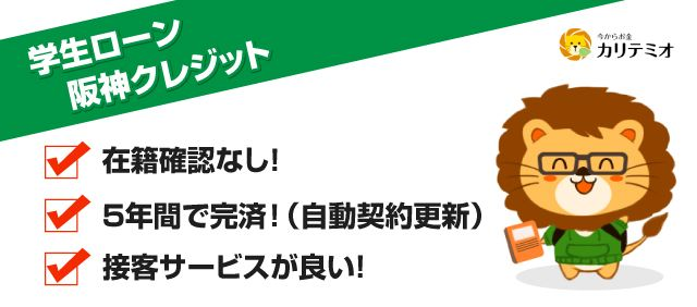 この記事では学生ローン阪神クレジットについて徹底解説しています 2020 学生 川内 阪神